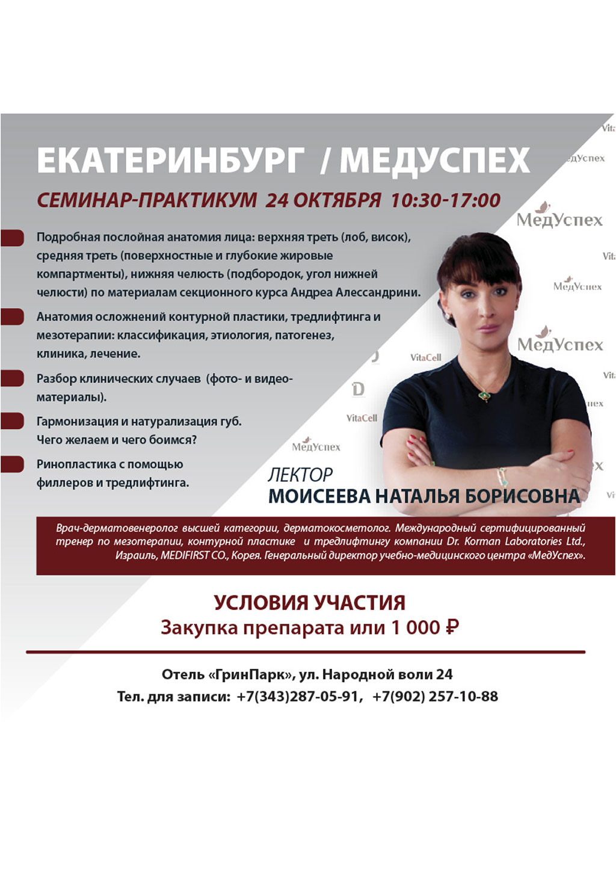24 октября 2019 г. в Екатеринбурге состоится семинар-практикум