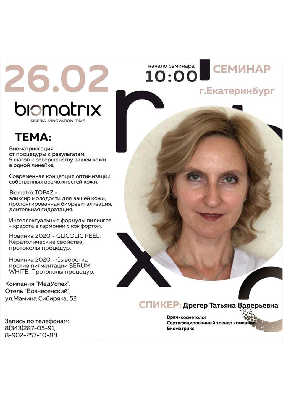 26 февраля в Екатеринбурге состоится семинар «biomatrix»