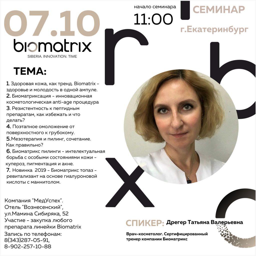 7 октября 2019 г. г. Екатеринбург - СЕМИНАР BIOMATRIX