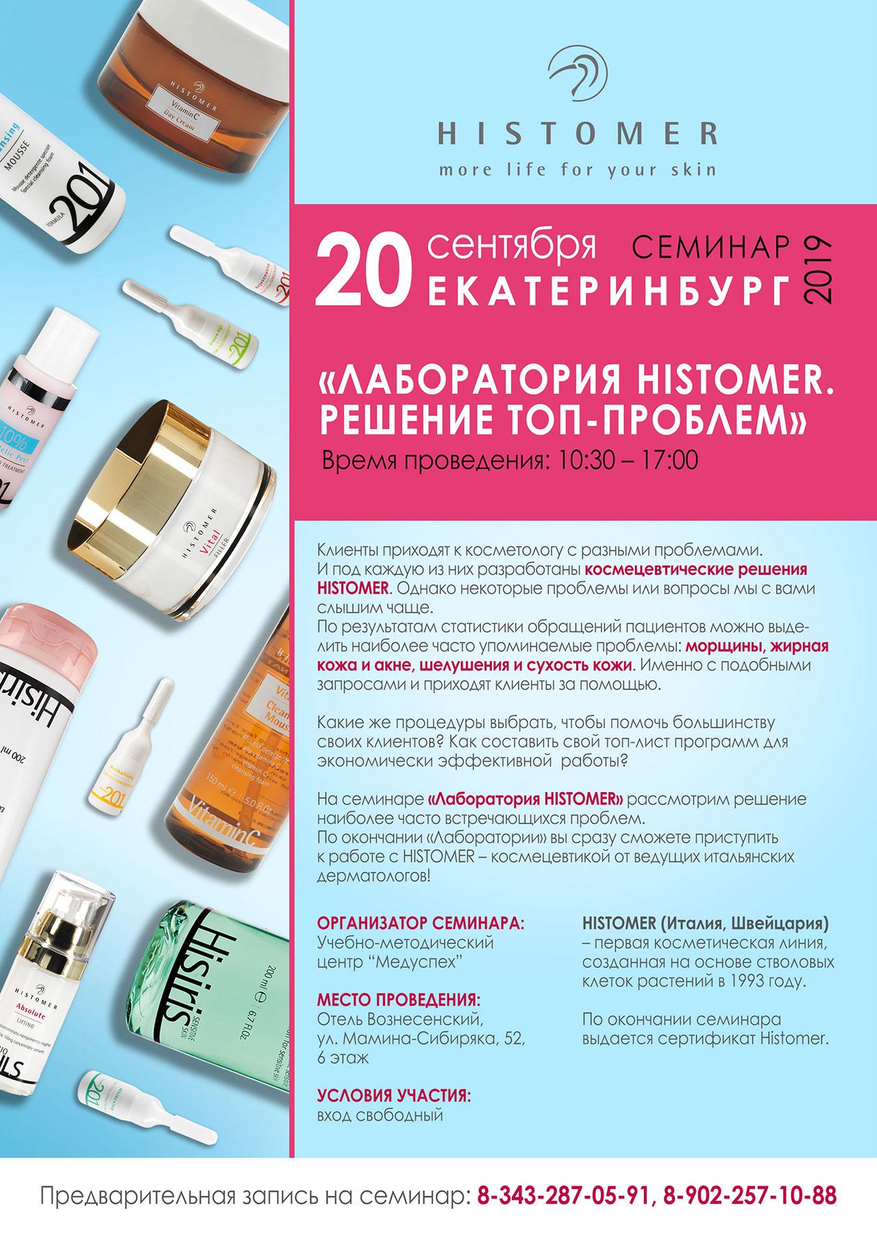 20 сентября 2019 г. в Екатеринбурге состоится семинар «Лаборатория HISTOMER. Решение проблем.»