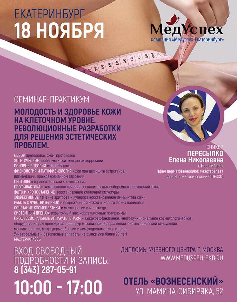 18 ноября 2019 г. в Екатеринбурге состоится семинар-практикум