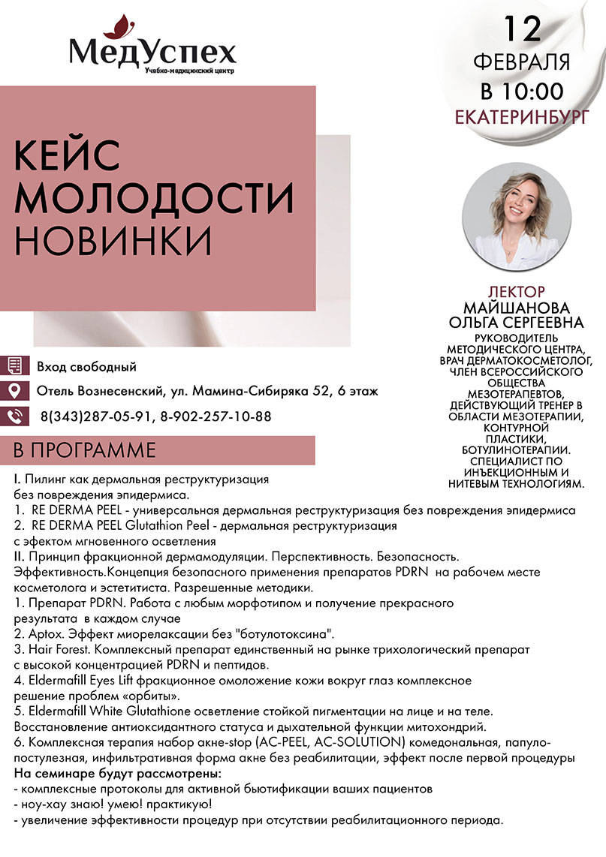 12 февраля в Екатеринбурге состоится семинар Кейс молодости. Новинки