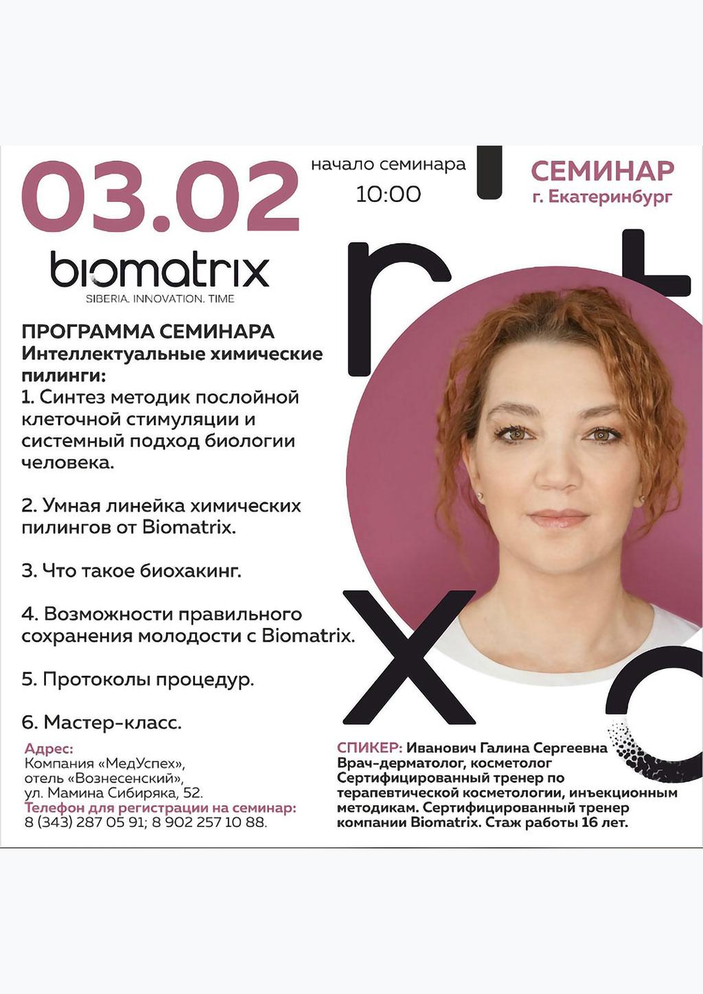 """3 февраля в Екатеринбурге состоится семинар """"BIOMATRIX. Siberia. Innovation. Time"""""""