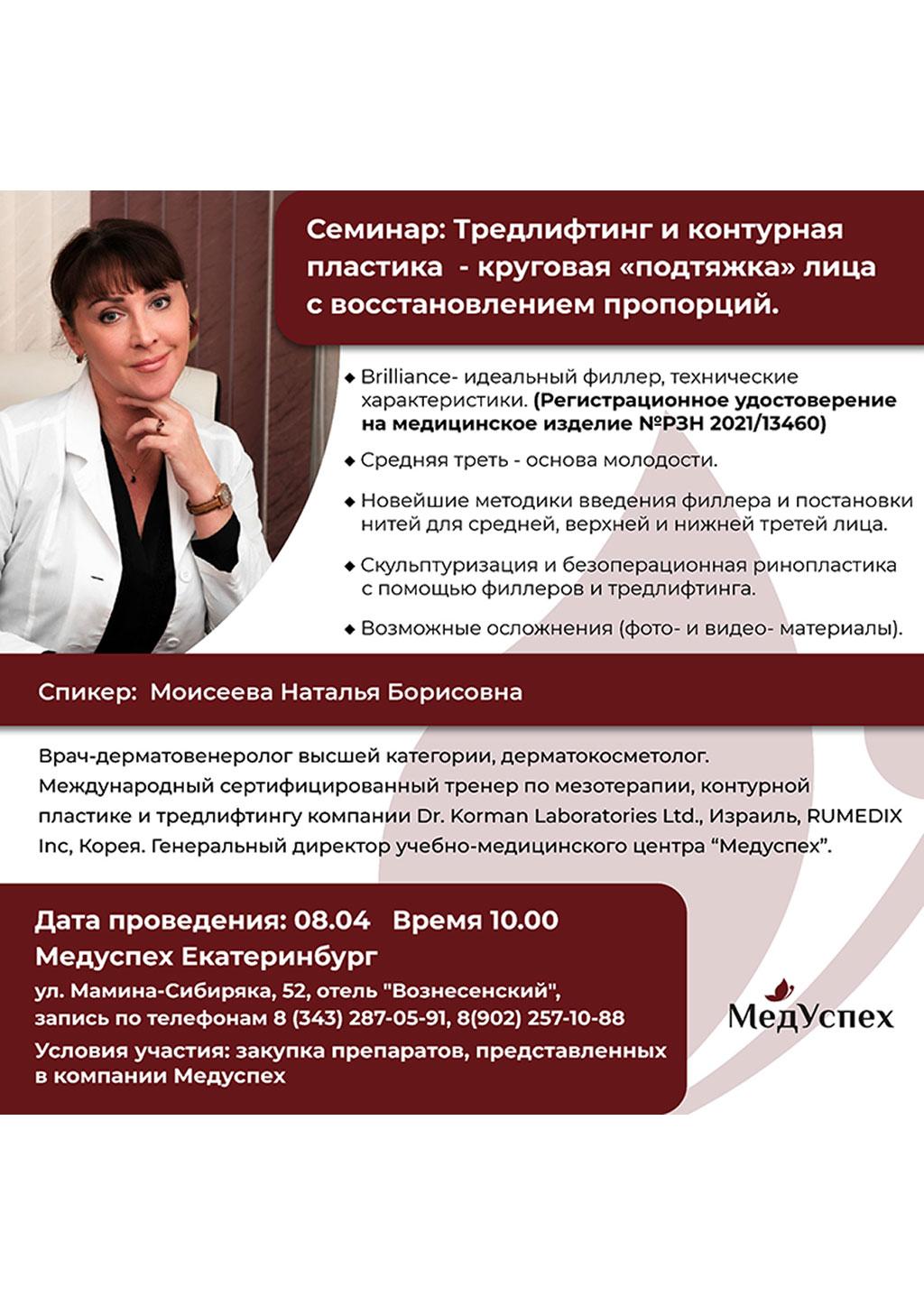 8 апреля в Екатеринбурге состоится семинар Тредлифтинг и контурная пластика - круговая подтяжка лица с восстановлением пропорций