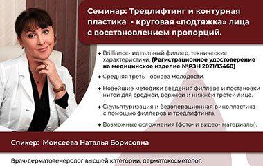 8 апреля в Екатеринбурге состоится семинар Тредлифтинг и контурная пластика — круговая подтяжка лица с восстановлением пропорций